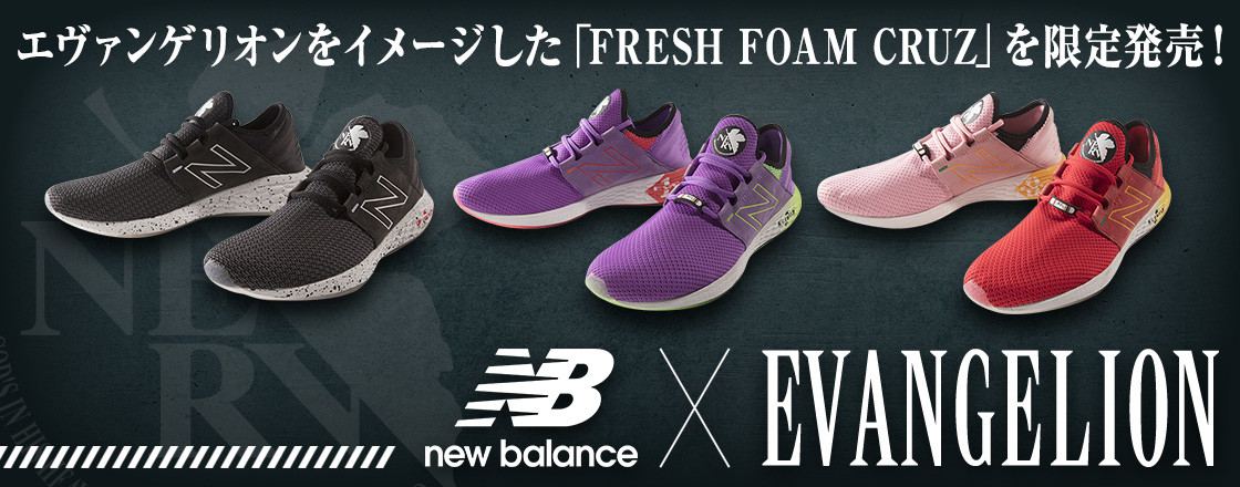Eva X New Balance | Request Details