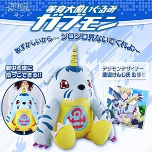DIGIMON ADVENTURE TRI. - LIFE SIZE STUFFED GABUMON BANDAI PREMIUM LIMITED EDITION