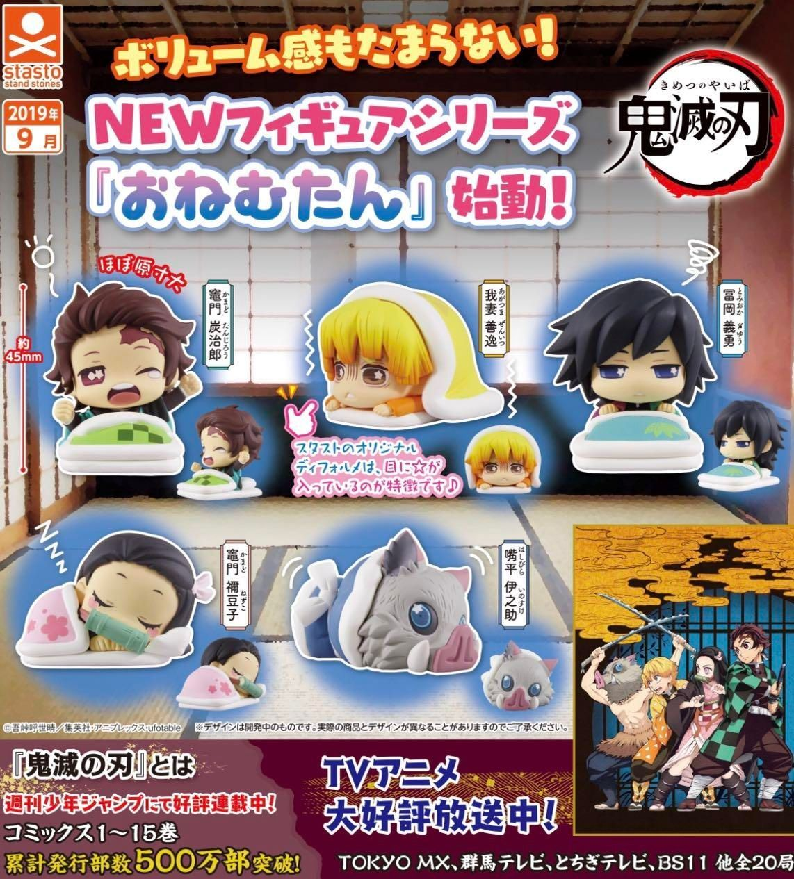 Demon Slayer Kimetsu No Yaiba ONEMUTAN Sleeping 5 types Set Capsule toy Figurine
